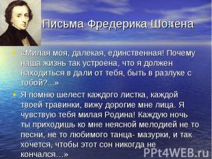 Письма Фредерика Шопена«Милая моя, далекая, единственная! Почему наша жизнь так