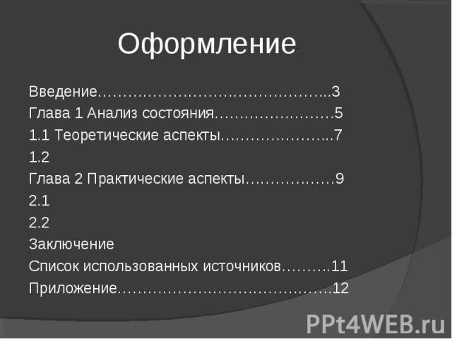 Оформление Введение………………………………………..3 Глава 1 Анализ состояния……………………5 1.1 Теоретические аспекты…………………..7 1.2 Глава 2 Практические аспекты………………9 2.1 2.2 Заключение Список использованных источников……….11 Приложение…………………………………….12