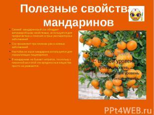 Полезные свойства мандаринов Свежий мандариновый сок обладает антимикробными сво