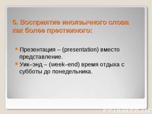 6. Восприятие иноязычного слова как более престижного: Презентация – (presentati
