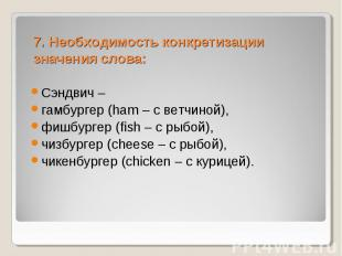 7. Необходимость конкретизации значения слова: Сэндвич – гамбургер (ham – с ветч