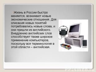 Жизнь в России быстро меняется, возникают новые экономические отношения. Для опи