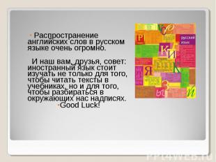 Распространение английских слов в русском языке очень огромно. И наш вам, друзья