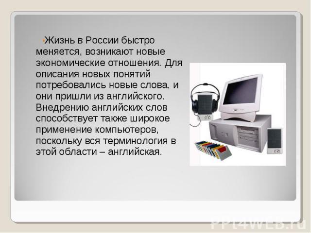 Жизнь в России быстро меняется, возникают новые экономические отношения. Для описания новых понятий потребовались новые слова, и они пришли из английского. Внедрению английских слов способствует также широкое применение компьютеров, поскольку вся те…