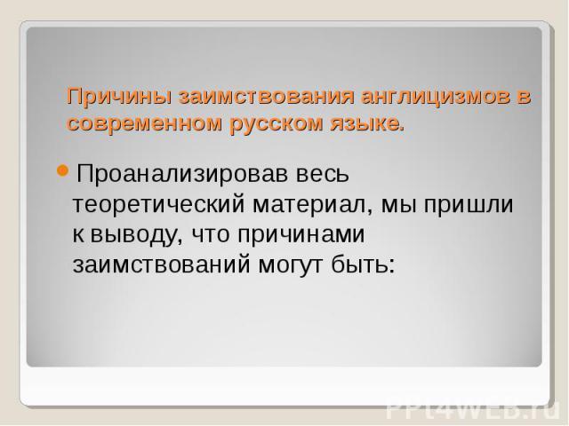 Причины заимствования англицизмов в современном русском языке.Проанализировав весь теоретический материал, мы пришли к выводу, что причинами заимствований могут быть: