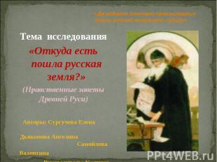 «Да ведают потомки православных Земли родной минувшую судьбу» Тема исследования