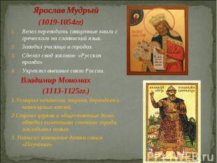 Ярослав Мудрый (1019-1054гг) Велел переводить священные книги с греческого на сл