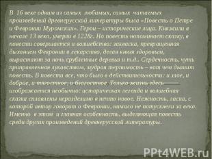 В 16 веке одним из самых любимых, самых читаемых произведений древнерусской лите