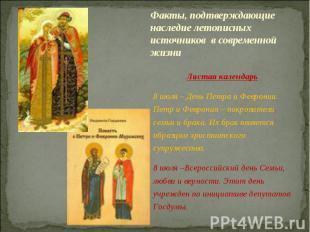 Факты, подтверждающие наследие летописных источников в современной жизни Листая