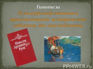 Гипотеза Если в русской летописи присутствуют исторические события, то они подли