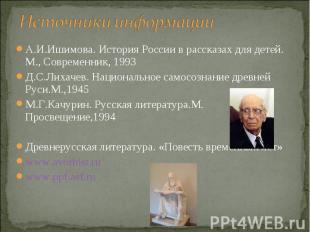 Источники информацииА.И.Ишимова. История России в рассказах для детей. М., Совре