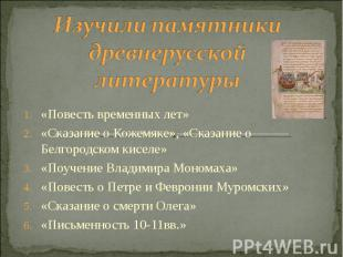 Изучили памятники древнерусской литературы«Повесть временных лет» «Сказание о Ко