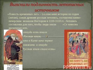 Выяснили подлинность летописных источников «Повесть временных лет» – т.е.описани