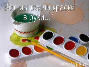 """""""Вот мы взяли краски в руки..."""""""