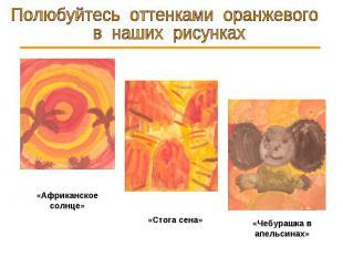 Полюбуйтесь оттенками оранжевого в наших рисунках «Африканское солнце» «Стога се