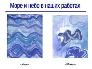 Море и небо в наших работах «Море» «Облака»