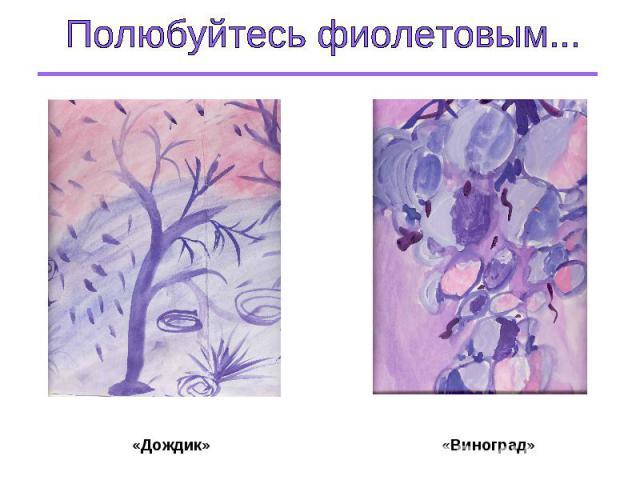 Полюбуйтесь фиолетовым... «Дождик» «Виноград»