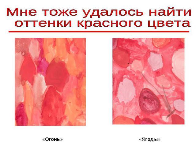 Мне тоже удалось найти оттенки красного цвета «Огонь» «Ягоды»