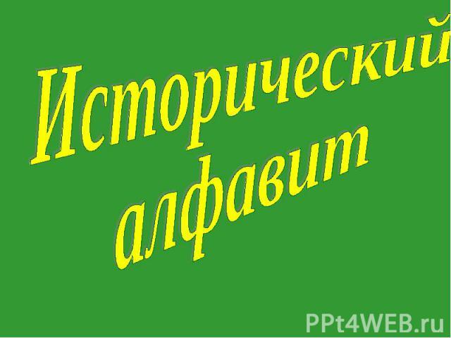 Исторический алфавит