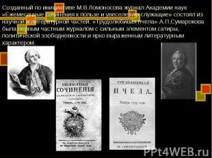 Созданный по инициативе М.В.Ломоносова журнал Академии наук «Ежемесячные сочинен