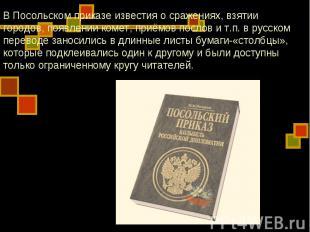 В Посольском приказе известия о сражениях, взятии городов, появлении комет, приё