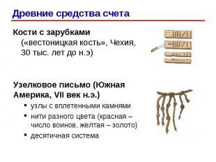 Древние средства счета Кости с зарубками («вестоницкая кость», Чехия, 30 тыс. ле