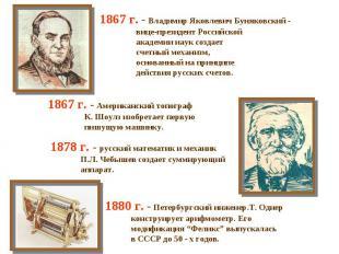 1867 г. - Владимир Яковлевич Буняковский - вице-президент Российской академии на