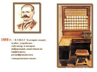 1888 г. - В США Г. Холлерит создает особое устройство - табулятор, в котором инф