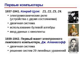 Первые компьютеры 1937-1941. Конрад Цузе: Z1, Z2, Z3, Z4. электромеханические ре