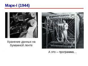 Марк-I (1944) Хранение данных на бумажной ленте А это – программа…