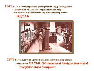 1949 г. - В кембриджском университете под руководством профессора М. Уилкса созд