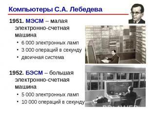 Компьютеры С.А. Лебедева 1951. МЭСМ – малая электронно-счетная машина 6 000 элек