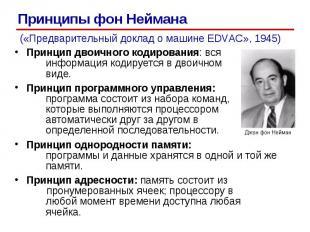 Принципы фон Неймана Принцип двоичного кодирования: вся информация кодируется в