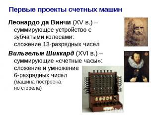 Первые проекты счетных машин Леонардо да Винчи (XV в.) – суммирующее устройство