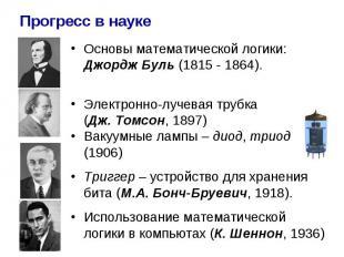 Прогресс в науке Основы математической логики: Джордж Буль (1815 - 1864). Электр