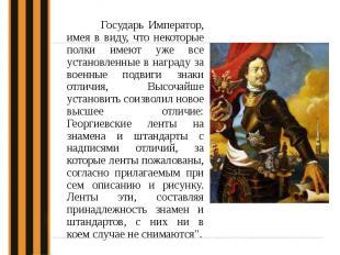 Государь Император, имея в виду, что некоторые полки имеют уже все установленные