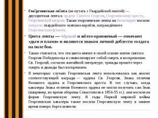 Гео ргиевская ле нта(не путать с Гвардейской лентой) — двухцветная лента к орде
