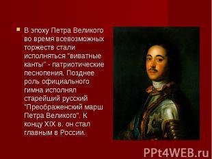 """В эпоху Петра Великого во время всевозможных торжеств стали исполняться """"виватны"""