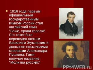 1816 года первым официальным государственным гимном России стал английский гимн