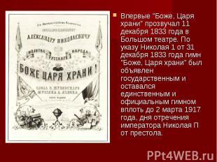 """Впервые """"Боже, Царя храни"""" прозвучал 11 декабря 1833 года в Большом театре. По у"""