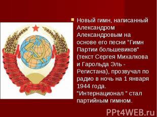 """Новый гимн, написанный Александром Александровым на основе его песни """"Гимн Парти"""