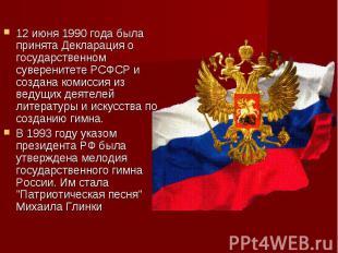 12 июня 1990 года была принята Декларация о государственном суверенитете РСФСР и
