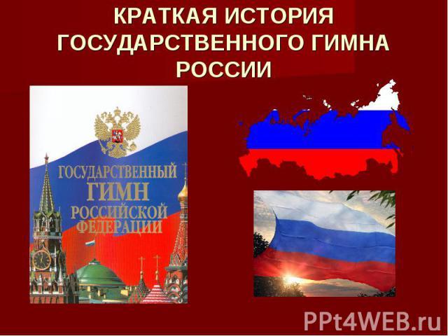 Краткая история государственного гимна России