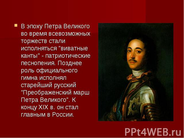 В эпоху Петра Великого во время всевозможных торжеств стали исполняться