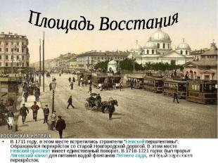 """Площадь Восстания В 1711 году, в этом месте встретились строители """"Невской першп"""
