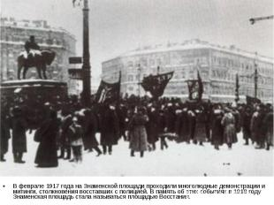 В феврале 1917 года на Знаменской площади проходили многолюдные демонстрации и м