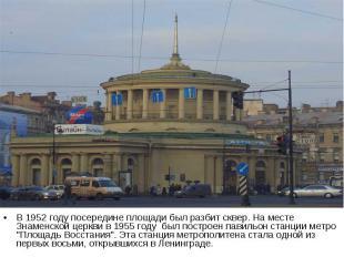 В 1952 году посередине площади был разбит сквер. На месте Знаменской церкви в 19