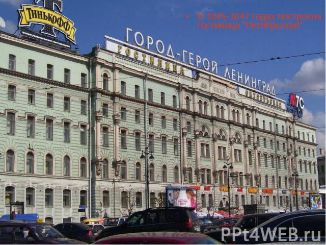 В 1845-1847 годах построена гостиница