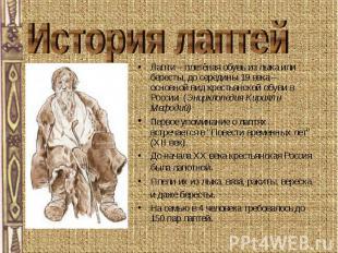 История лаптей Лапти – плетёная обувь из лыка или бересты, до середины 19 века –