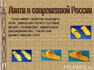 Лапти в современной России Лыко имеет свойство выводить соли, уменьшать боли в с